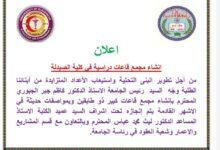 صورة منجزات عمرانية جديدة في كلية الصيدلة بجامعة القادسية