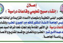 صورة منجزات عمرانية جديدة في كلية التربية البدنية وعلوم الرياضة بجامعة القادسية