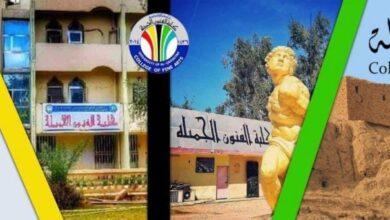 صورة كلية الفنون بجامعة القادسية تكمل استعداداتها لافتتاح دراسات عليا في قسم التربية الفنية