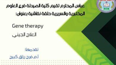 صورة كلية الصيدلة بجامعة القادسية تنظم حلقة نقاشية عن العلاج الجيني