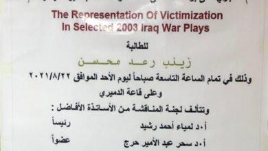 صورة رسالة ماجستير في كلية التربية بجامعة القادسية تناقش المسرحيات التي تناولت الحرب على العراق عام 2003