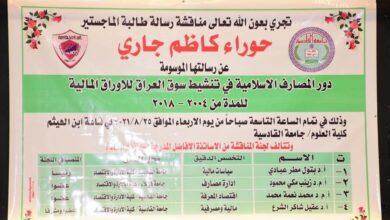صورة رسالة ماجستير في كلية الادارة والاقتصاد بجامعة القادسية ناقشت (دور المصارف الاسلامية في تنشيط سوق العراق للأوراق المالية للمدة (2004 – 2018 )