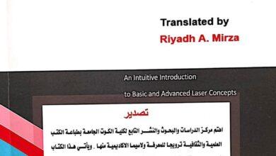 صورة مركز البحوث والدراسات والنشر / كلية الكوت الجامعة