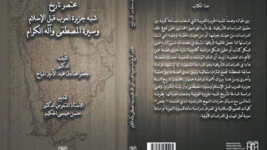 صورة كتاب جديد عن شبه الجزيرة يصدره تدريسي من اقسام واسط
