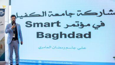 صورة جامعة الكفيل تشارك في مؤتمر Smart Baghdad الدولي الأول