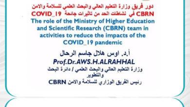 صورة لجنة CBRN في جامعة العين تحصل على شهادة مشاركة في جامعة البصرة