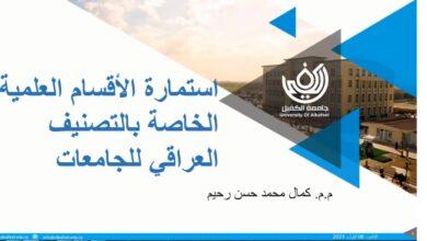 صورة جامعة الكفيل تنظّم ورشة عمل الكترونية (شرح استمارة الأقسام العلمية الخاصة بالتصنيف العراقي للجامعات)