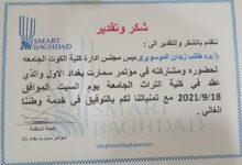 صورة كلية التراث تمنح الأستاذ المساعد الدكتور طالب الموسوي شهادة تقديرية لمشاركته ودعمه مؤتمر سمارت بغداد المقام فيها .