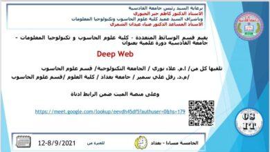 صورة دورة تقنية احترافية Deep Web في كلية علوم الحاسوب وتكنولوجيا المعلومات
