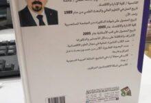 """صورة صدور كتاب لتدريسي في كلية الادارة والاقتصاد بجامعة القادسية بعنوان """" الاقتصاد الجزئي"""""""
