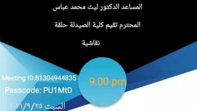 صورة حلقة نقاشية في كليةالصيدلة بجامعة القادسية